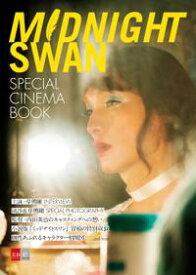 ミッドナイトスワン SPECIAL CINEMA BOOK【電子書籍】