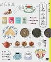 暮らしの図鑑 お茶の時間 楽しむ工夫×世界のお茶100×基礎知識【電子書籍】