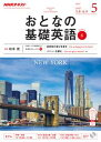 NHKテレビ おとなの基礎英語 2017年5月号[雑誌]【電子書籍】