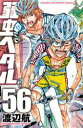 弱虫ペダル 56【電子書籍】[ 渡辺航 ]