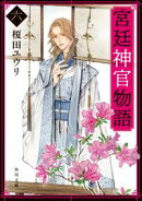 宮廷神官物語 六(角川文庫版)