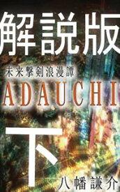 作者が本気で自分の小説を解説してみた 5「未来撃剣浪漫譚ADAUCHI 下」【電子書籍】[ 八幡謙介 ]