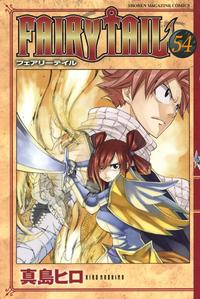 FAIRYTAIL54巻