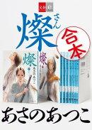 合本 燦 【文春e-Books】