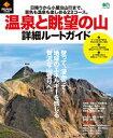 PEAKS特別編集 温泉と眺望の山 詳細ルートガイド【電子書籍】