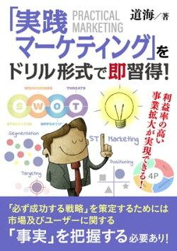 「実践マーケティング」をドリル形式で即習得! 利益率の高い事業拡大が実現できる!