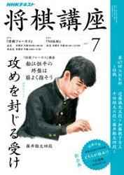 NHK 将棋講座 2017年7月号[雑誌]