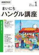 NHKラジオ まいにちハングル講座 2019年1月号[雑誌]