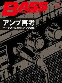 ベース・マガジン 2019年1月号【電子書籍】