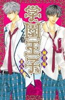 学園王子(8)