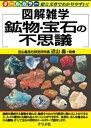 鉱物・宝石の不思議【電子書籍】[ 近山晶 ]