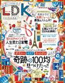 LDK (エル・ディー・ケー) 2017年5月号