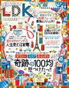 LDK (エル・ディー・ケー) 2017年5月号【電子書籍】[ LDK編集部 ]