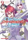 Only Sense Online 9 ーオンリーセンス・オンラインー【電子書籍】[ 羽仁 倉雲 ]