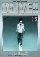 DーLIVE!!(15)