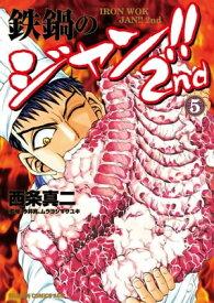 鉄鍋のジャン!!2nd(5)【電子書籍】[ 西条 真二 ]