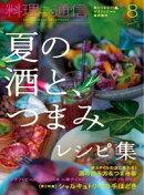 料理通信 2013年8月号
