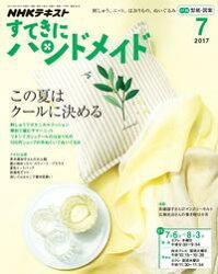 NHK すてきにハンドメイド 2017年7月号[雑誌]