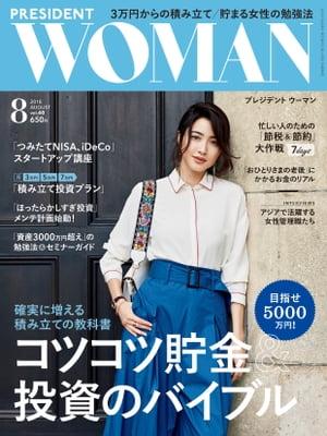 PRESIDENT WOMAN(プレジデントウーマン) 2018年8月号【電子書籍】[ PRESIDENT WOMAN編集部 ]