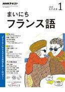 NHKラジオ まいにちフランス語 2019年1月号[雑誌]