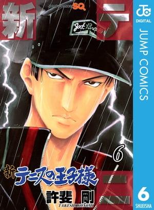 新テニスの王子様 6【電子書籍】[ 許斐剛 ]