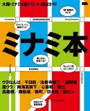 大阪ミナミ本・電子版