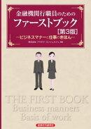 金融機関行職員のためのファーストブック[第3版]