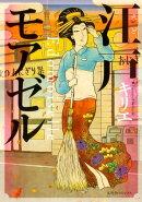 【無料ためし読み】江戸モアゼル