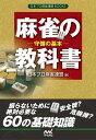 麻雀の教科書 ー守備の基本ー【電子書籍】[ 日本プロ麻雀連盟 ]