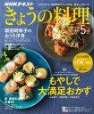 NHK きょうの料理 2017年5月号[雑誌]【電子書籍】