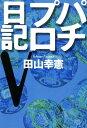 パチプロ日記V【電子書籍】[ 田山幸憲 ]