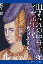 血まみれの中世王妃 イザボー・ド・バヴィエール【電子書籍】[ 桐生操 ]