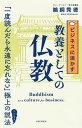 ビジネスに活かす教養としての仏教【電子書籍】[ 鵜飼秀徳 ]
