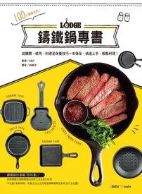 100%圖解活用!鑄鐵鍋專書從購買、使用、料理至保養技巧一本?全,快速上手,輕鬆料理!【電子書籍】[ A&F ]