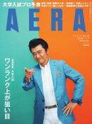 AERA 2021.9.27