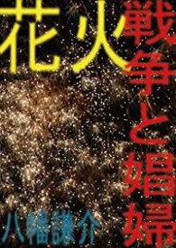 戦争と娼婦・花火【電子書籍】[ 八幡謙介 ]