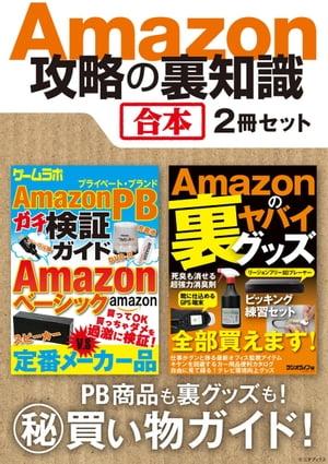 Amazon攻略の裏知識【合本】【電子書籍】[ 三才ブックス ]