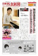 【2018/12/15号】 日本外食新聞