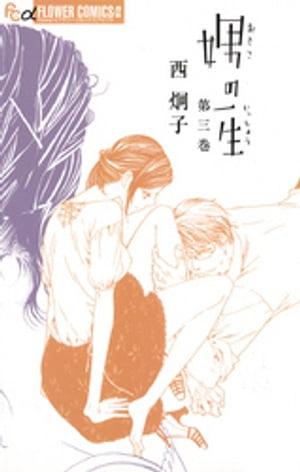 娚の一生(3)【電子書籍】[ 西炯子 ]