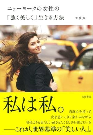 ニューヨークの女性の「強く美しく」生きる方法【電子書籍】[ エリカ ]