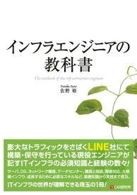 インフラエンジニアの教科書【電子書籍】[ 佐野裕 ]