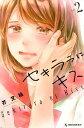 セキララにキス2巻【電子書籍】[ 芥文絵 ]