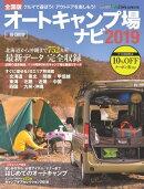 アクティブライフ・シリーズ018 全国版 オートキャンプ場ナビ2019