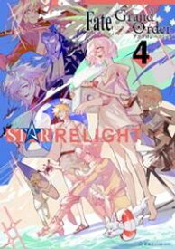 Fate/Grand Order アンソロジーコミック STAR RELIGHT(4)【電子書籍】[ TYPEーMOON ]