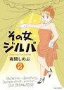 その女、ジルバ(2)【電子書籍】[ 有間しのぶ ]