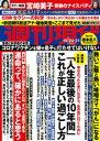 週刊現代 2020年10月24日・31日号【電子書籍】