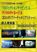 「プロジェクションマッピング」&「デジタルサイネージ」&「3D&VR(ヴァーチャルリアリティー)」導入資料集