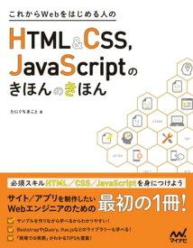これからWebをはじめる人のHTML&CSS、JavaScriptのきほんのきほん【電子書籍】[ たにぐち まこと ]