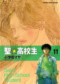 聖☆高校生 / 11【電子書籍】[ 小池田マヤ ]