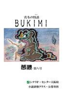 真冬の怪談 BUKIMI